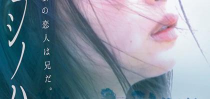 大原とき緒監督「ナゴシノハラエ」夢野久作と杉山3代研究会で上映決定!