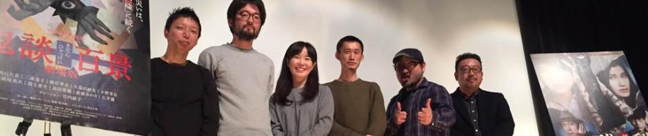 『残穢【ざんえ】』公開記念「鬼談百景」オールナイト上映&6監督トーク