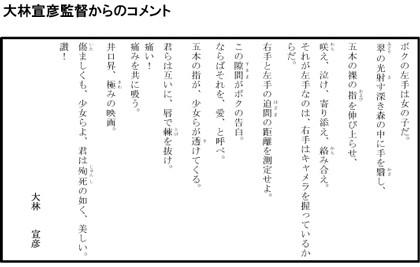 大林宣彦監督のコメント