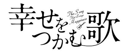 幸せをつかむ歌ロゴ