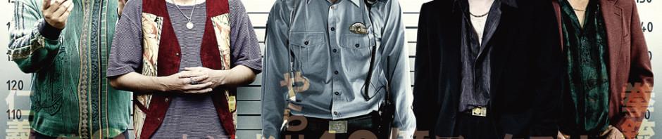 映画『日本で一番悪い奴ら』日本警察史上最悪のチーム日悪解禁!特報映像も