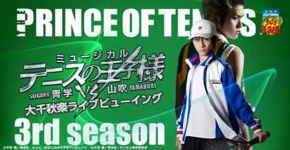 テニスの王子様3rdシーズン