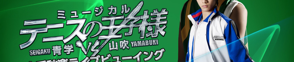 『テニスの王子様』3rdシーズン大千秋楽ライブビューイング