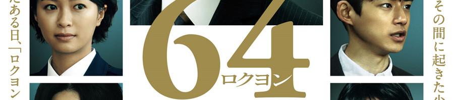 佐藤浩市主演『64-ロクヨン-前編/後編』未解決のロクヨンと・・