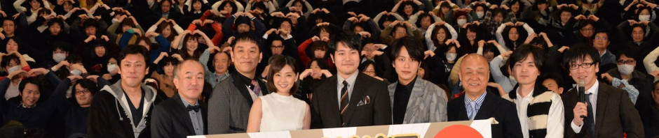 松山ケンイチがモデルにしたのは?お下品な映画『珍遊記』初日舞台挨拶