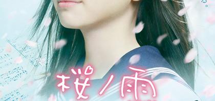 『桜ノ雨』予告解禁!狩野英孝、小林幸子ほかコメント到着!