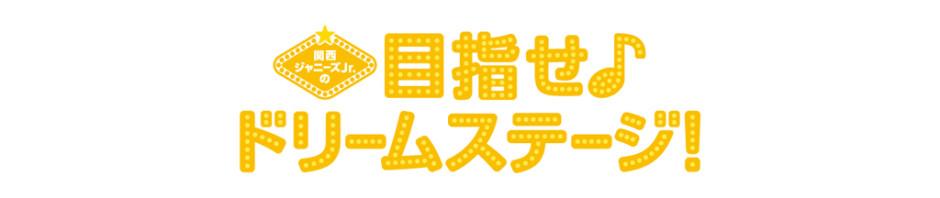 関西ジャニーズJr. 第3弾映画『目指せ♪ドリームステージ!』完成!!