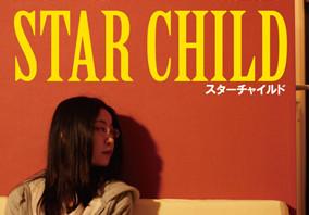 堀井彩監督「STAR CHILD」東京プレミア上映イベント決定!
