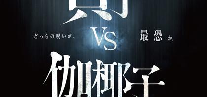 リング&呪怨対決『貞子vs伽椰子』特報映像&ビジュアル解禁!