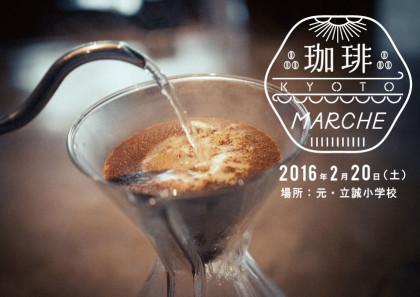京都-珈琲マルシェ1
