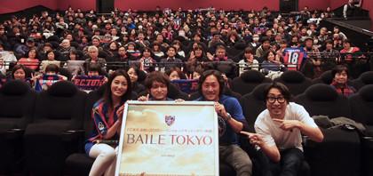 石川直宏選手、大杉亜依里登壇 FC東京映画『BAILE TOKYO』初日舞台挨拶