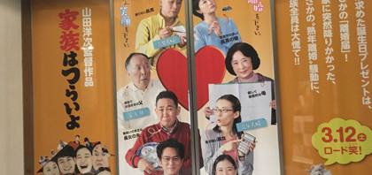 名古屋・ミッドランドスクエア シネマに『家族はつらいよ』自動扉が登場!