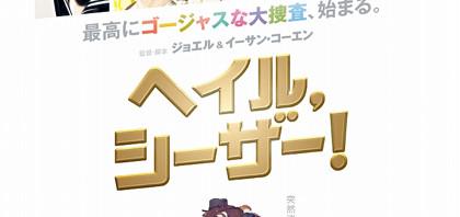 まさかの誘拐事件発生!サスペンス・コメディ『ヘイル、シーザー!』予告解禁!