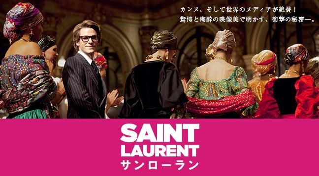 『SAINT LAURENT/サンローラン』DVD&BD 4月28日発売決定