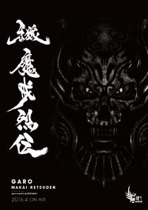 魔戒烈伝ティーザーポスター