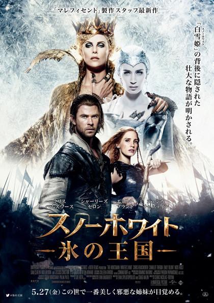 『スノーホワイト/氷の王国』ポスター