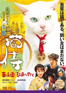 あなごと撮影会決定!「猫侍 玉之丞、江戸へ行く」DVD発売記念