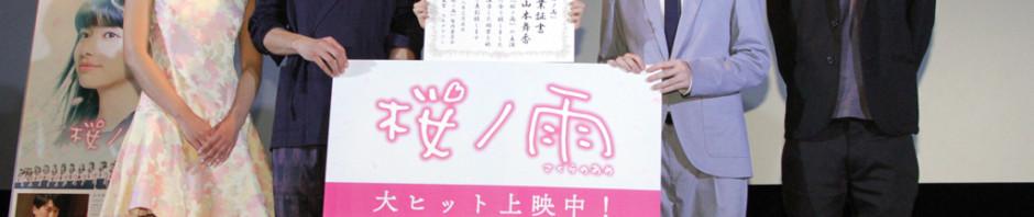 山本舞香 監督からの手紙に涙「桜ノ雨」初日舞台挨拶