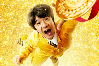 『金メダル男』