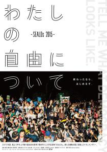 『わたしの自由について~SEALDs-フライヤー