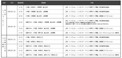『燐寸少女 マッチショウジョ』アエルムービーイベントスケジュール
