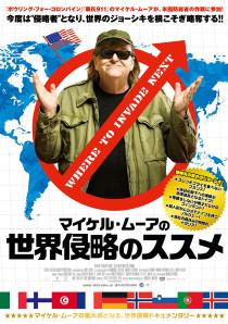 マイケル・ムーアの世界侵略のススメポスター