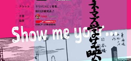 開催まで1か月!『第10回 TOHOシネマズ学生映画祭』