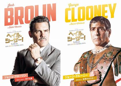 HC_Blolon_Clooney