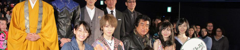 藤岡弘、西銘駿がっちり握手!『仮面ライダー1号』の初日舞台挨拶