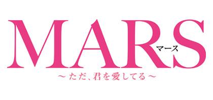 藤ヶ谷太輔×窪田正孝『MARS~ただ、君を愛してる~』衝撃の結末へ
