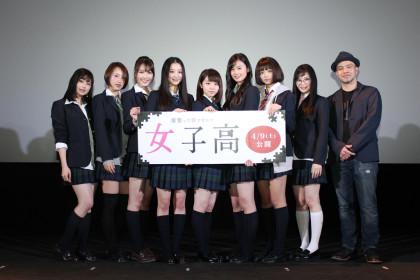映画『女子高』完成披露イベント