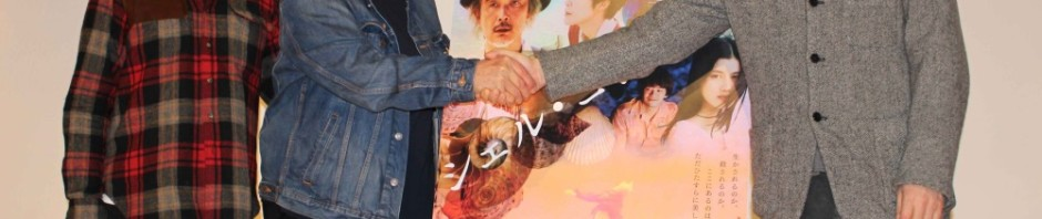 アミール・ナデリ監督×坪田義史監督『シェル・コレクター』トークイベント