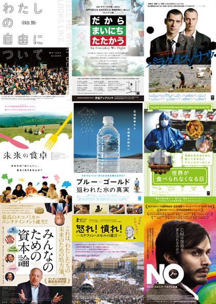 世界を変える社会を変える映画特集ポスター