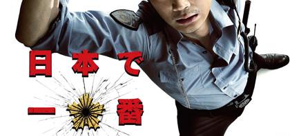 『日本で一番悪い奴ら』ポスター&赤ペン瀧川解説特別映像解禁!