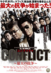 『CONFLICT~最大の抗争~』ポスター