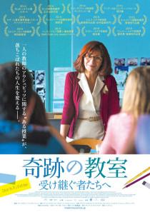 奇跡の教室ポスター