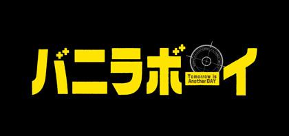 ジャニーズJr.のジェシー、松村北斗、田中樹 映画初主演作公開決定!コメント到着