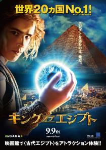 『キング・オブ・エジプト』ポスター