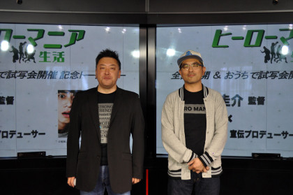 『ヒーローマニア-–生活-』トークショー豊島圭介監督、増田真一郎