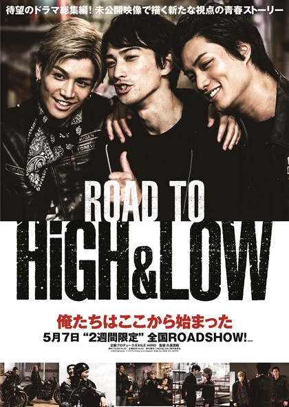 ROAD-TO-HiGH&LOW第二弾ポスタービジュアル