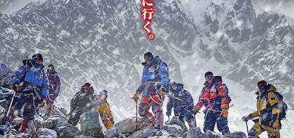実話ならではの感動『ヒマラヤ~地上8,000メートルの絆~』著名人コメント!