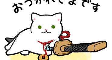 猫侍 玉之丞のLINEクリエイターズスタンプ発売!