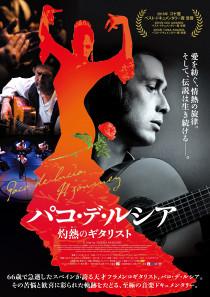 『パコ・デ・ルシア-灼熱のギタリスト』チラシ