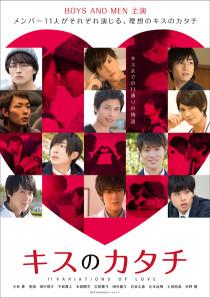 BOYS-AND-MEN主演「キスのカタチ」ポスター