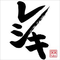レキシ_アルバムビジュアル