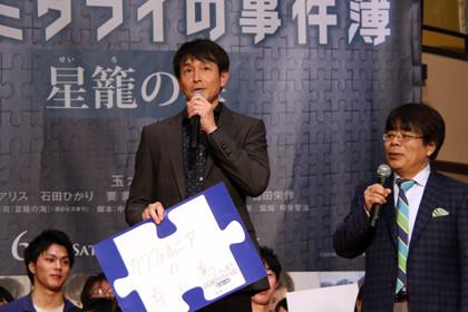 探偵ミタライの事件簿_吉田栄作謎