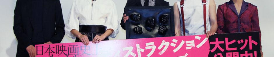 柳楽優弥、菅田将暉ら『ディストラクション・ベイビーズ』初日舞台挨拶