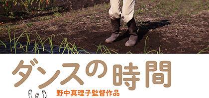 野中真理子監督『ダンスの時間』公開決定&予告編完成!