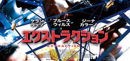 ブルース・ウィリス×ケラン・ラッツ『エクストラクション』緊急公開が決定!