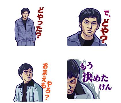 柳楽優弥LINEスタンプ